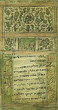 Notebook of Songs - Illustrated Manuscript - Persia