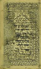 Manuscript, Shir Hashirim with Kurdish Translation - Illustrated Title Page