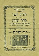 Book of Regulations of the Torat Chesed Society and the Keter Torah Yeshiva - Jerusalem, 1884