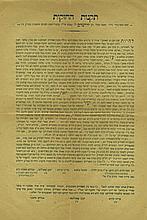 Tenure Regulations of Sephardim - Ashkenazim - Printed Proclamation - Jerusalem, 1875