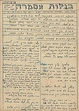 In Asmara Exile - Handwritten Newspaper of Etzel and Lehi Exiles,1946