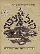 Kol Tzfat, 1948