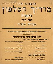 Three Telephone Directories - Palestine, 1944
