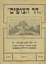 Collection of Booklets and Books - Jerusalem, 1920s / Grayevsky