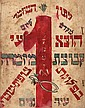 Plugat HaTzofim HaOvdim Paper - Ir- Ganim - Manuscript