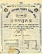Certificates of a School in Safed, 1923 - Signature of Nathan Netanyahu ( Milikovsky
