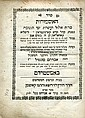 Seder Ha'Ashmorot - Amsterdam, 1763