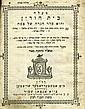 Passover Haggadah - Ma'ale Beit Horin - Vienna 1794