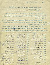 Letter Signed by Rabbis who Studied in the Etz Chaim Yeshiva - Opposing Hanging a Flag on the Israeli Day of Independence - Iyar 1954