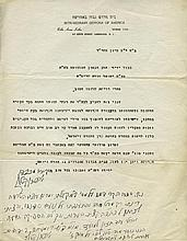 Letter by Rabbi Aharon Kotler - 1954