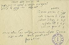 Letter by Rabbi Aryeh Leib Hacohen, in the name of his Father Author of