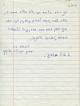 Letter Handwritten and Signed by Rabbi Aharon Leib Shteinman, Regarding the Enlistment of Yeshiva Students to the IDF