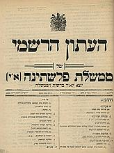 Official Gazette of the Government of Palestine – Two Volumes, 1921-1924 – Hebrew