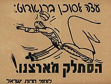 Collection of Broadsides and Posters – British Mandate and Establishment of the State of Israel