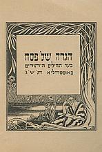 Passover Haggadah for Jewish Soldiers in the Australian Army – Melbourne, 1943
