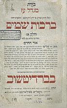 Rabbi Ya'akov Emden Siddur - Berdychiv, 1836
