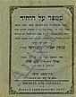 Eulogy for Herzl - Dagestan, 1905
