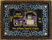 EMROIDERED SABBATH TEXTILE.