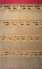 Hand woven, cotton, tribal design