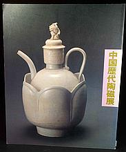 CHINA ANCIENT PORCELIAN EXHIBITION' PUBLISHED IN 1984