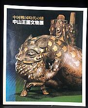 CHINESE WARRING STATES PERIOD CHUZAN CULTURAL RELICS EXHIBITION' PUBLISHED IN 1981