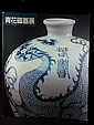 CHINESE BLUE AND WHITE CERAMICS EXHIBITION: A SHANGHAI MUSEUM COLLECTION' 1988 BY ASHAHI NEWS AGENCY