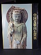 CHINA MAIJISHAN GROTTOES EXHIBTION' 1992 BY JAPAN ECONOMIC NEWS AGENCY