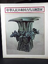 REPUBLIC OF CHINA ANCIENT TIMES BRONZE WARE EXHIBITION'1976 BY TOKYO NATIONAL MUSEUM AND FOUR NATIONAL AUTHORIZATION