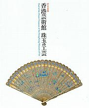 PEARL OF THE ORIENT - TREASURES OF THE HONG KONG MUSEUM OF ART' 1999 BY TOKYO MUSEUM, JAPAN