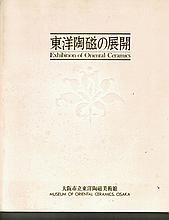EXHIBITION OF ORIENTAL CERAMICS BY MUSEUM OF ORIENTAL CERAMICS, OSAKA