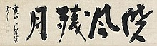 A hanging scroll in the style of Suigan Sômin (1606-1664)