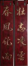 Pair of Asian wooden wall plaques