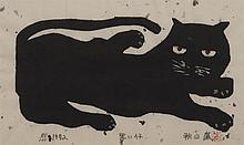 Iwao Akiyama, Japanese (B. 1921), Odekake (cat), 1972, woodblock, 8 5/8 x 14 inches (sight)