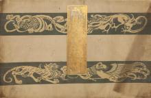 Japanese woodblock book