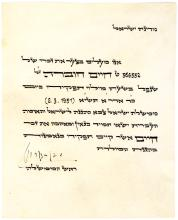 Document signed by Ben-Gurion honoring a fallen Israeli soldier in 1951