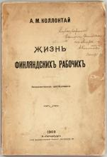 Book signed by Alexandra Kollontai, Russian revolutionary, diplomat and world's first female minister in the modern era