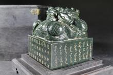 Chinese Imperial Seal