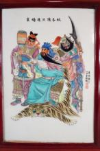 Chinese Porcelain plaque in wood frame, 20th C.