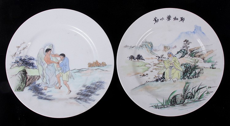Two Chinese Porcelain Plates, 20th Century