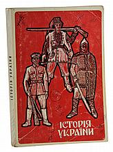 Ukrainian Book, Shkilna Rada, 1966