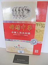 Chinese album fourth series RMB