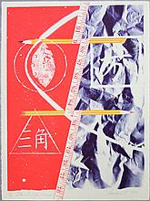 ROSENQUIST FLAME OUT FOR PICASSO SIGNED PRINT