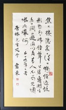 CHINESE CALLIGRAPHY PAINTING BY ZHUANG YAN