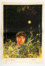 CHINESE POLITICAL PICTURE POSTER OF PAPER IN 1960S. 'MAINTAIN ACTIVE VIGILANCE' .H011