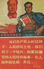 CHINESE POLITICAL PICTURE POSTER NO 1, PICTURE-WEAVING IN SILK.