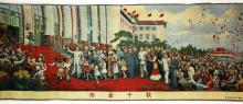 CHINESE POLITICAL PICTURE POSTER NO. 2, PICTURE-WEAVING IN SILK.