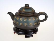 YIXING COLOR CLAY TEAPOT WITH LID & CHARACTERS.