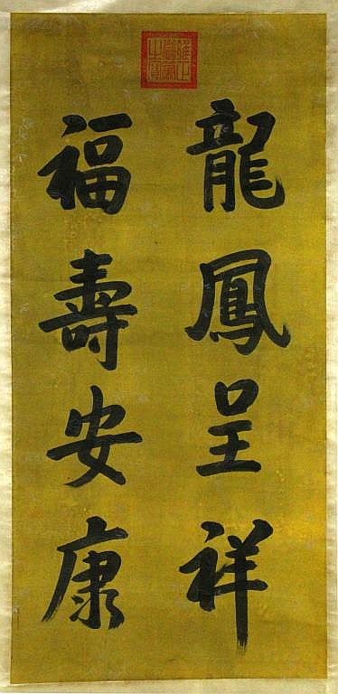 Chinese Calligraphy Scroll Manner of Emperor Yong Zheng