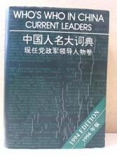 WHO'S WHO IN CHINA CURRENT LEADERS - HC/DJ - 1994