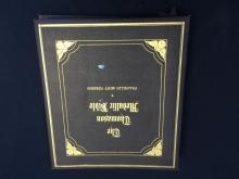 Chomason Medallic Bible